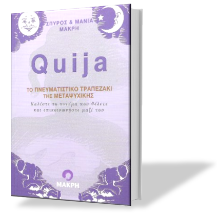 Ouija, the spiritualist table